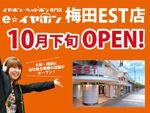 e☆イヤホン、関西エリア2店目となる「e☆イヤホン梅田EST店」10月開店