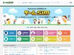 日本通信の個人向け格安SIM、U-NEXTが引き継いで提供する形に