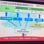 MVNOのパイオニア日本通信が撤退 業界再編、淘汰が始まるか? by 石野純也