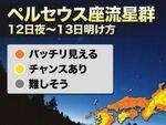 ペルセウス座流星群、天気番組「SOLiVE24」にて全国11ヵ所から生中継