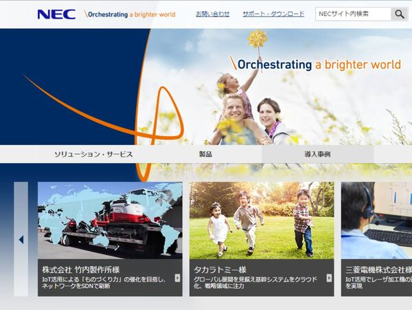 NECとインテル、無線基地局機能を汎用サーバで実現