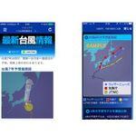ウェザーニューズがGPS活用した台風7号情報を配信中