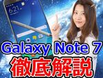 実機は来るか!? 今夜「Galaxy Note 7」徹底解説【デジデジ90】