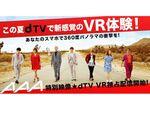 dTV VR、「AAA」の最新曲の360度VRミュージックビデオを配信!