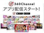360度動画配信サービス「360Channel」、スマホアプリ版が登場!