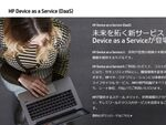 日本HP、PCをサービスとして提供する「HP Device as a Service」を発表