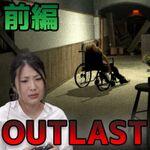 よせばいいのに精神病院に潜入するホラー『Outlast』でつばさが遊んでみた!