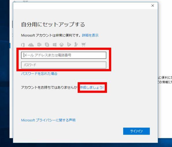 イン Microsoft アカウント サイン