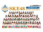 SKE48とバーチャルデートが楽しめる360度動画が配信開始!