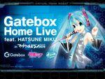 Gateboxと初音ミクがコラボ! マジカルミライ2016でスペシャルライブ