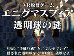 VR脱出ゲームが渋谷・なぞともカフェで開催!