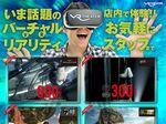 タイトー、ゲームセンターに「VR THEATER」を導入!