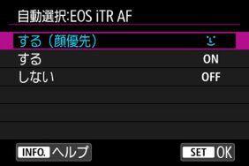 「EOS iTR AF」による被写体の追従では顔を優先できる
