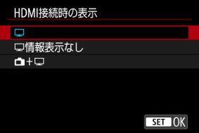 HDMI出力はライブビュー画面を情報表示を含めそのまま出力可能