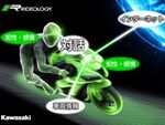 KAWASAKI、AI搭載の次世代オートバイ開発に着手