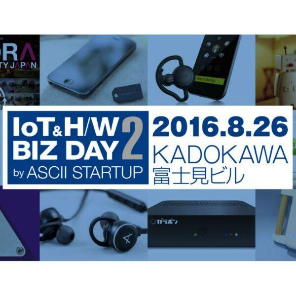 IoT&H/W BIZ DAY 2 by ASCII STARTUP