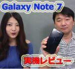 Galaxy Note 7実機動画レビュー、Sペンの進化がスゴイ!