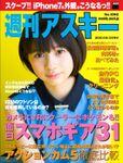 週刊アスキー No.1092 (2016年8月30日発行)