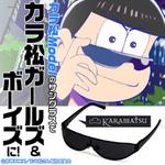 カラ松のサングラス1万2960円で発売 痛いねぇ〜(財政的に)