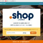 世界が注目する新ドメイン「.shop」はいますぐ予約が吉!
