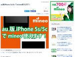 【格安データ通信SIM】mineoがau版iPhone 5sで動作確認、IFAで次々新端末発表