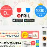副業にフリマアプリ「フリル」で稼ぐことは可能なのか どれだけ売れる?