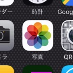 iPhoneの写真アプリにさりげなく恥データを隠すワザ