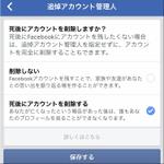 死後、FacebookなどのSNSアカウントは消すべきか人に託すべきか