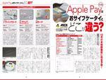 10月上陸予定「Apple Pay」の問題点【倶楽部】