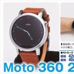 カッコよすぎるスマートウォッチ「Moto 360」が欲しすぎてヤバい【倶楽部】