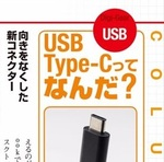 USB「Type-A」と「Type-C」って何が違うの?【倶楽部】