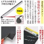 スマホで使うタッチペン自作してみた【倶楽部】