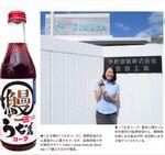 静岡土産「うなぎコーラ」 入社5年目にしてブームを巻き起こす【倶楽部】