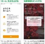 iOS 10新機能「ホーム」ってなにができるの?【倶楽部】