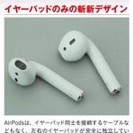 iPhone 7純正ワイヤレスイヤフォン買うべき?──10月下旬発売予定【倶楽部】