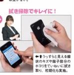iPhone 7に備える「古いスマホを高値で売るワザ」【倶楽部】