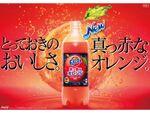 ファンタ初のブラッドオレンジ「ファンタ 真っ赤なオレンジ」