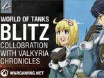 「World of Tanks Blitz」と「戦場のヴァルキュリア」がコラボ