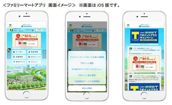 アプリ ファミマ