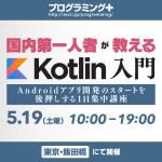プログラミング言語「Kotlin」でAndroidアプリ開発を始めよう!