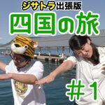 たまんないよねえ! ジサトラ出張in四国【トラ、高松の大地に立つ】