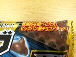 破滅的な食べごたえのブラックサンダー「ビッグサンダーIII」