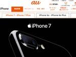 au、iPhone 7/7 Plusの販売価格を発表