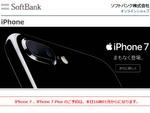 ソフトバンク、iPhone 7/7 Plusの販売価格を発表