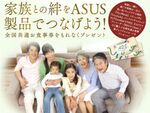 ASUS、最大3000円分の食事券がもらえるキャンペーン開始