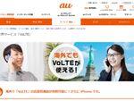 KDDI、iPhone 7でも使える「VoLTE」を海外で提供開始!