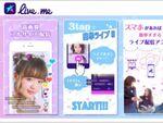 ライブ配信アプリ「Live.me」が日本市場に上陸!