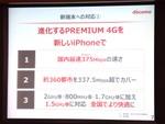 ドコモ、iPhone 7で国内最速下り375Mbpsの快適なネットワークが利用可なことをアピール!