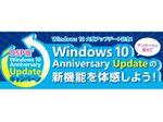 日本MS、Windows 10新機能に対応した商品が当たるキャンペーン開催