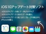 iOS 10アップデート後の不具合も安心、iPhoneデータ復元ソフト「Dr.Fone for iOS」